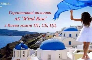 С 01.07.20 начало авиационного сообщения Украины и Греции!